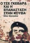 che guevara mike gonzalez greek edition