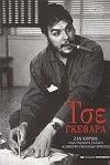 Che Guevara Zan Kormie viografia