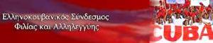 ellinokouvanikos banner