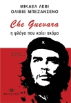 levy besancenot greek edition che