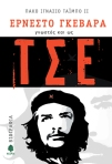 Paco Ignacio Taibo II Che Guevara biography (Greek)