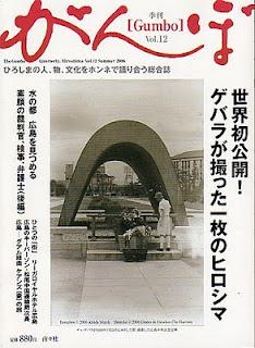 https://guevarista.files.wordpress.com/2012/08/hiroshima_che_photo.jpg?w=1000