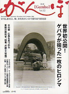 https://guevarista.files.wordpress.com/2012/08/hiroshima_che_photo.jpg?w=234&h=320
