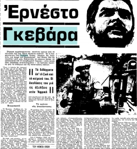 rizospastis 14-6-1978 che