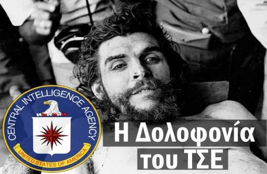 El asesinato del Che Guevara