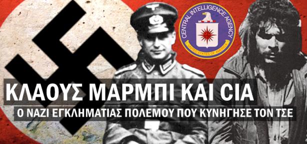 Klaus Barbie CIA vs Che