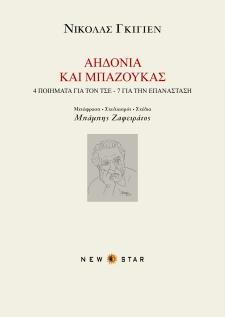 ahdonia2bkai2bbazookas2bcover-zafiratos-neo-alkyonis-22-4-2016-7-00