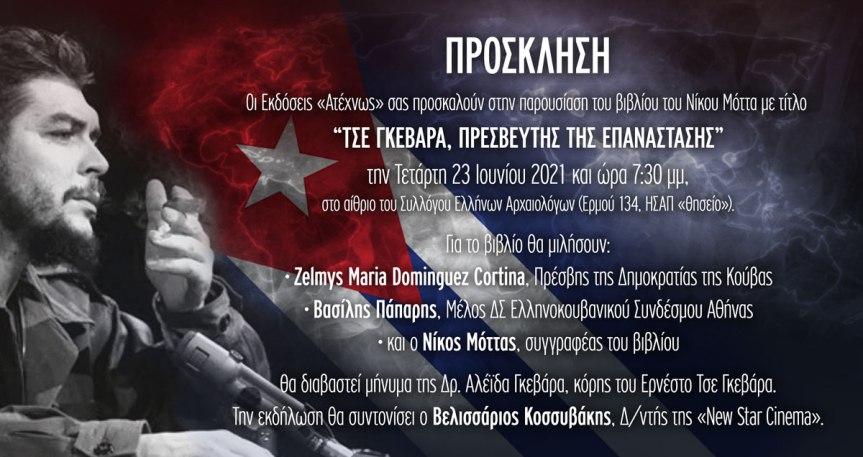 Βιβλιοπαρουσίαση στην Αθήνα: «Τσε Γκεβάρα, πρεσβευτής της Επανάστασης», 23 Ιουνίου2021