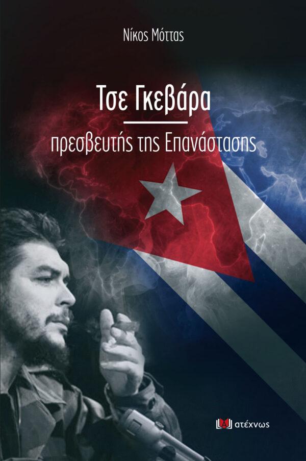 Τσε Γκεβάρα, Πρεσβευτής της Επανάστασης | ΝίκοςΜόττας