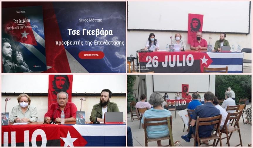 Επιτυχής η παρουσίαση του βιβλίου «Τσε Γκεβάρα, πρεσβευτής της Επανάστασης» στηνΑθήνα