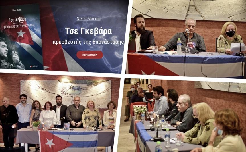 Παρουσιάστηκε το βιβλίο «Τσε Γκεβάρα, πρεσβευτής της Επανάστασης» στηνΘεσσαλονίκη
