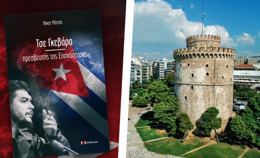 Βιβλιοπαρουσίαση για τον Τσε Γκεβάρα στην Θεσσαλονίκη την Πέμπτη9/9